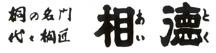 桐たんす桐箪笥 桐タンス 相徳